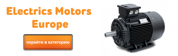 Электродвигатели Electric Motors Europe (EME)