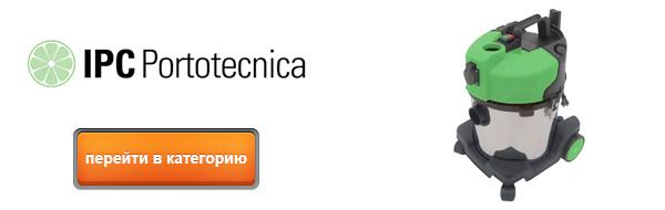Пылесосы IPC Soteco