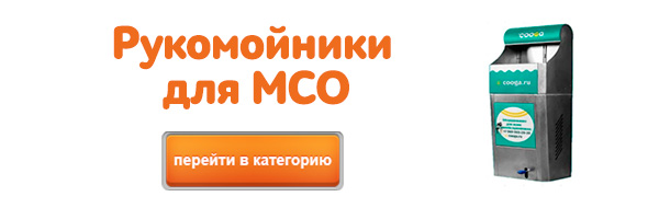 Рукомойники для МСО