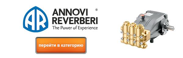 Насосы высокого давления Annovi Reverberi