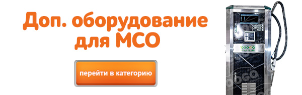 Доп. оборудование для МСО