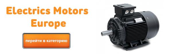 Электродвигатели Electric Motors Europe (EME)