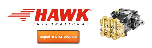 Насосы высокого давления HAWK