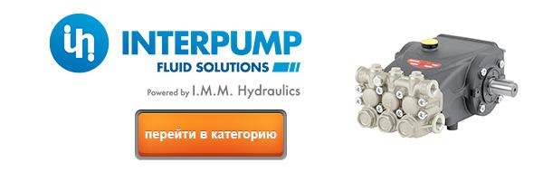 Насосы высокого давления Interpump