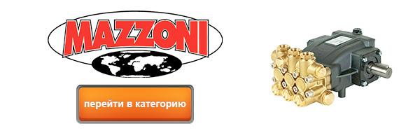 Насосы высокого давления Mazzoni