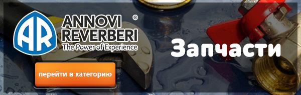 Запчасти и ремкомплекты для Annovi Reverberi