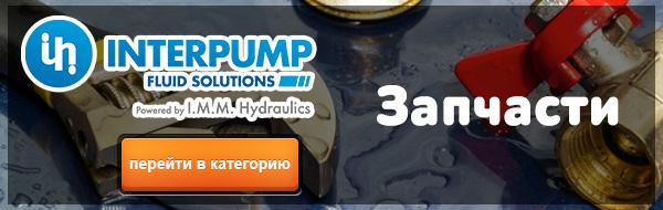 Запчасти и ремкомплекты для Interpump
